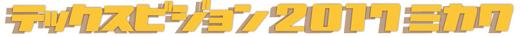 テックスビジョン2017ミカワ~三河繊維総合展示会